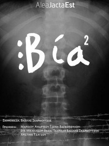 bia-2-poster
